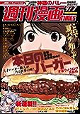 週刊漫画TIMES 2018年9/7号 [雑誌] (週刊漫画TIMES)