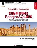 数据架构师的PostgreSQL修炼:高效设计、开发与维护数据库应用 (数据库技术丛书)