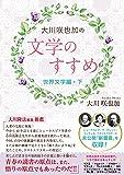 大川咲也加の文学のすすめ~世界文学編~(下) (OR BOOKS)