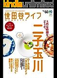 世田谷ライフmagazine No.60[雑誌]