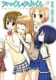 スマイル・スタイル 1巻 (まんがタイムKRコミックス)