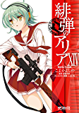 緋弾のアリア XIV (MFコミックス アライブシリーズ)