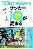 """100問の""""実戦ドリル""""でサッカーIQが高まる"""