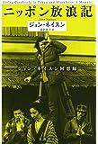 ニッポン放浪記――ジョン・ネイスン回想録