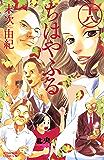 ちはやふる(18) (BE・LOVEコミックス)