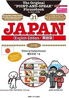 暮らしの日本語指さし会話帳4 英...
