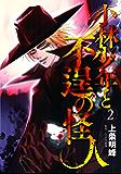 小林少年と不逞の怪人(2) (ヤングマガジンコミックス)