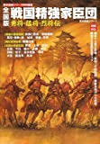 戦国精強家臣団―勇将・猛将・烈将伝 全国版 (歴史群像シリーズ)