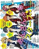PASH! 2019年 08月号 [雑誌] PASH!