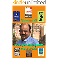 S.Ramakrishnan Novelkal (Tamil Edition)