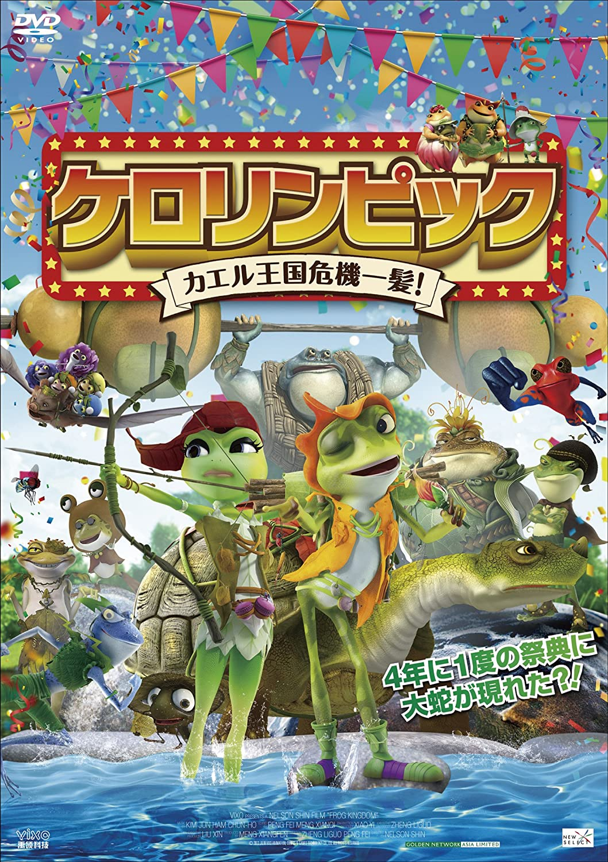 Animation - Frog Kingdom Edizione: Giappone Italia DVD ...