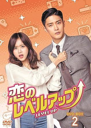 [DVD]恋のレベルアップ DVD-BOX2