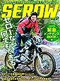 ダートスポーツ2016年11月号増刊 (SEROW ONLY vol.2【セローオンリーvol.2】)