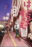 はたらくすすむ(2) (ヤングマガジンコミックス)