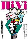 HiVi (ハイヴィ) 2017年 3月号 [雑誌]