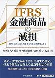 IFRS金融商品の減損 ―償却・引当の基本的な考え方から実務対応まで