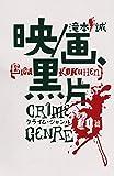 映/画、黒片 クライム・ジャンル79篇