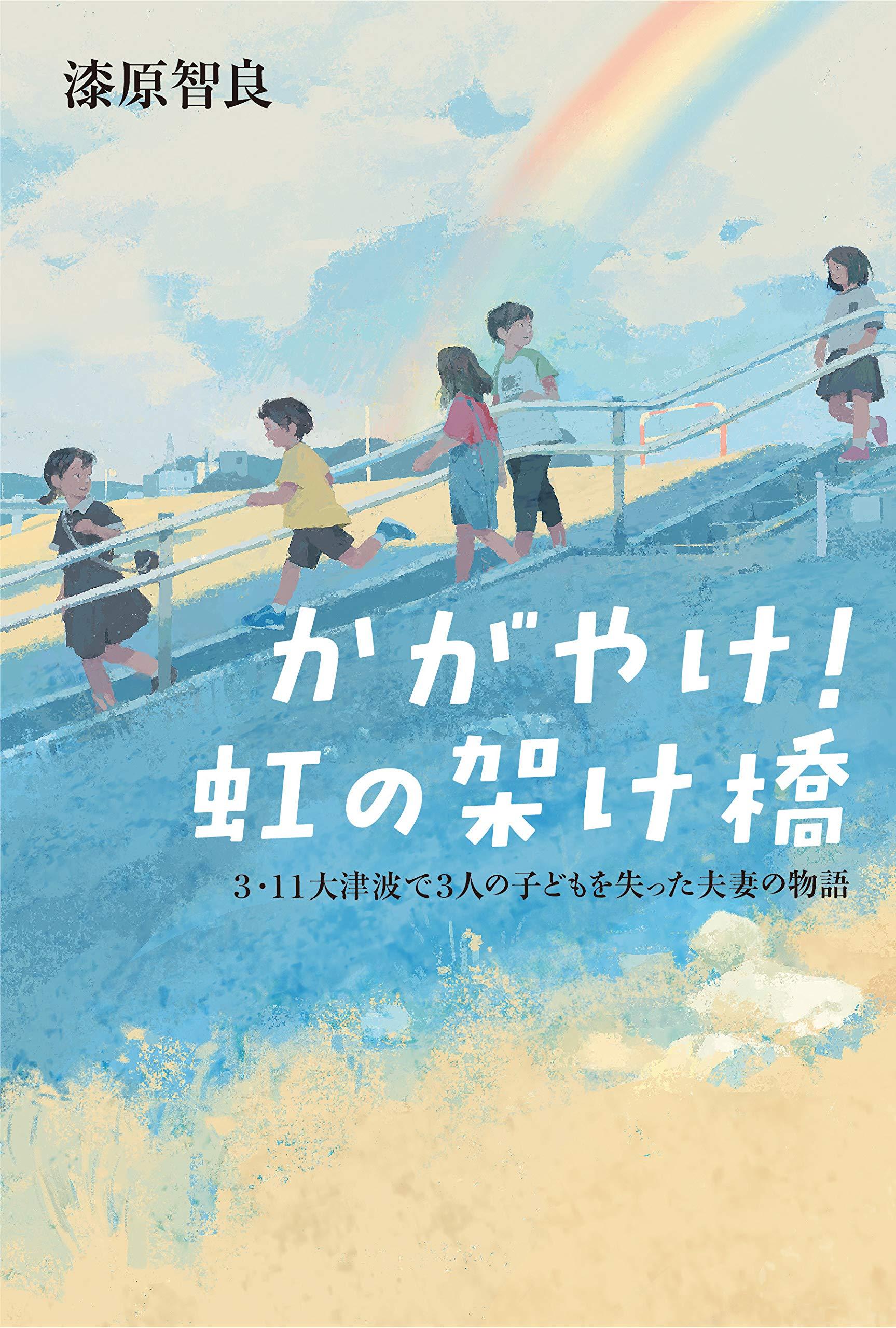 日 放送 の 虹 架け橋