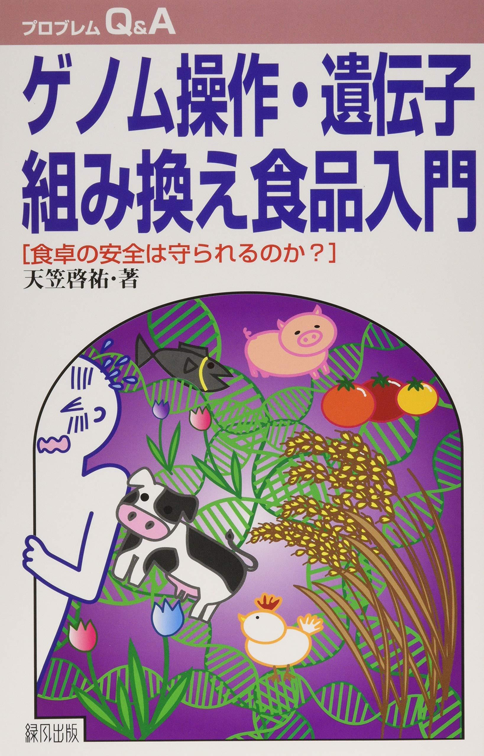 一覧 遺伝子 組み換え 食品