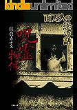 百万人の恐い話 呪霊物件 (竹書房文庫)