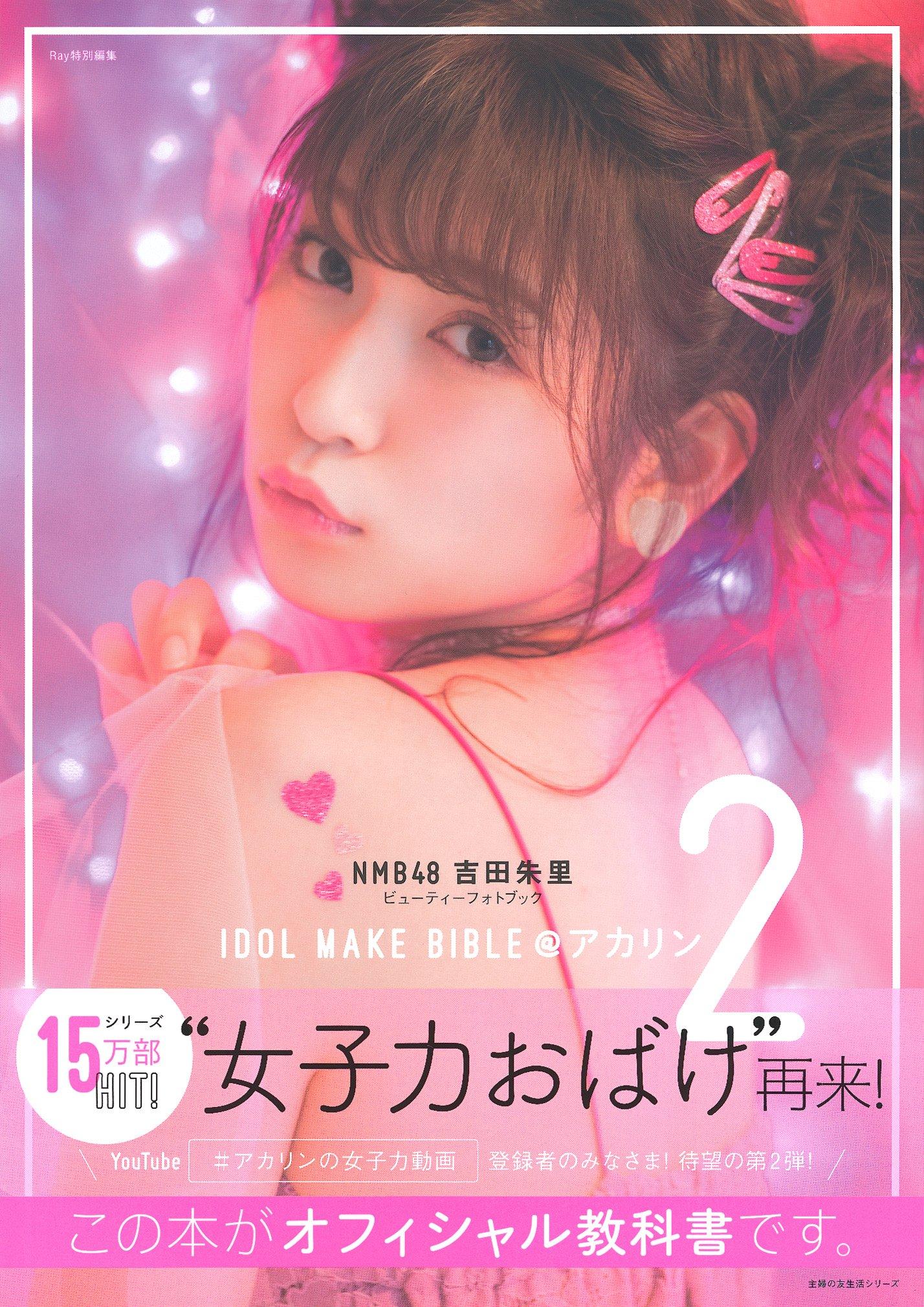 NMB48 吉田朱里 ビューティーフォトブック IDOL MAKE BIBLE @ アカリン2 (主婦の友生活シリーズ)