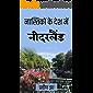 Nastikon ke desh mein: Netherlands: नास्तिकों के देश में: नीदरलैंड (खिलंदर साहित्य Book 3) (Hindi Edition)