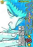 天牌 (98) (ニチブンコミックス)