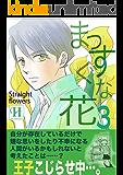 まっすぐな花 3 (hananouta books)
