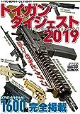 トイガンダイジェスト2019 (ホビージャパンMOOK899)