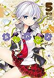あんハピ♪ 5巻 (まんがタイムKRコミックス)
