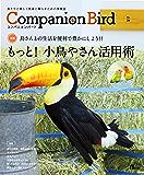 コンパニオンバード No.29:鳥たちと楽しく快適に暮らすための情報誌 (SEIBUNDO Mook)