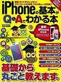 iPhoneの基本がQ&Aでわかる本 (らくらく講座シリーズ287)