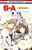 S・A(スペシャル・エー) -場外乱闘- (花とゆめコミックス)