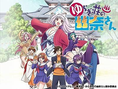 ゆらぎ荘の幽奈さん DVD