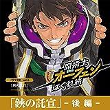 「鋏の託宣_後編」魔術士オーフェンはぐれ旅ドラマCD vol.5