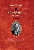 进化论与伦理学(全译本)(附《天演论》) (科学素养文库.科学元典丛书)