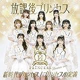 新時代プリンセス / プリンセスの定義 【Dream ver.】