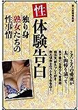 性体験告白 独り身熟女たちの性事情 (マドンナメイト文庫)