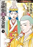 密教僧 秋月慈童の秘儀 霊験修法曼荼羅(5) (HONKOWAコミックス)