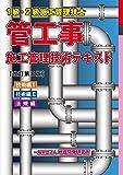 1級・2級施工管理技士 管工事施工管理技術テキスト【改訂第8版】(3冊函入り)