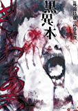 黒異本 (バンブーコミックス)