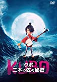 KUBO/クボ 二本の弦の秘密 [DVD]