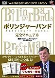 ボリンジャーバンド完全マニュアル (<DVD>)
