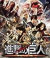 進撃の巨人 ATTACK ON TITAN  Blu-ray 通常版