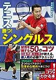 テニス 勝つ! シングルス 試合を制する50のコツ (コツがわかる本!)