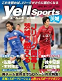 Yell sports 茨城 Vol.07(エールスポーツ)