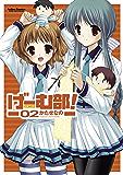 げーむ部! : 2 (アクションコミックス)