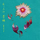 豊穣 -BEST '03~'18-(CD+DVD)(初回生産限定盤)