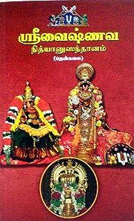 Buy Sri Vaishnava Nithyanusanthanam ( Vadakalai ) Book Online at Low