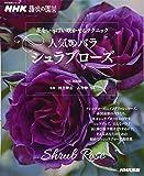 NHK趣味の園芸 花をいっぱい咲かせるテクニック 人気のバラ シュラブローズ (生活実用シリーズ)